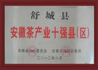 安徽茶产业十强县04.jpg