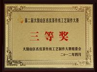 第二届名优茶制作09.jpg