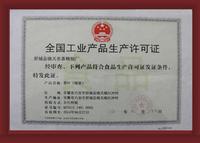 全国工业产品许可证01.jpg