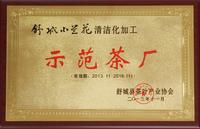 示范茶厂06.jpg